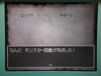 DQ4モンスター図鑑完成