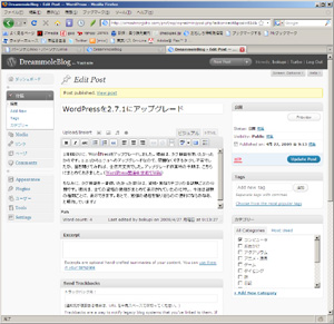 WordPress2.7.1管理画面