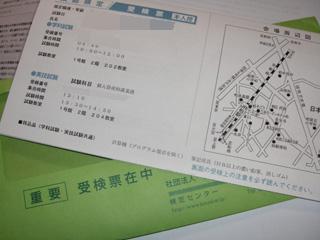 FP3級受験票