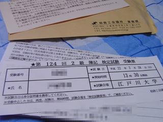 第124回日商簿記2級受験票